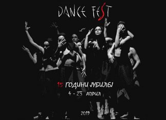 Танц Фест 2019