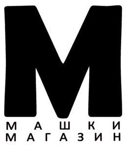 Машки Магазин